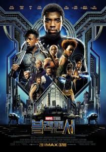 예스24 영화 예매 순위에 블랙 팬서가 예매율 56.4%로 개봉 첫 주 예매 1위에 올랐다
