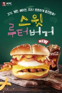 KFC가 신메뉴 3종을 출시한다