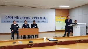한국사회안전범죄정보학회가 개최한 범죄학과 타 학문의 융합 세미나 발표 장면