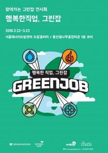 녹색연합과 녹색교육센터는 생명보험사회공헌위원회와 교보생명의 후원으로 22일부터 서울에너지드림센터 드림갤러리와 용산꿈나무종합타운 1층 로비에서 찾아가는 그린잡 전시를 개최한다