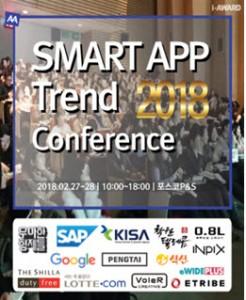 한국인터넷전문가협회가 27일부터 28일 양일간 2018 스마트앱 트렌드 컨퍼런스를 개최한다. 사진은 컨퍼런스 포스터