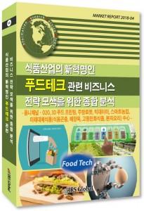 IRS글로벌이 식품산업 신혁명인 푸드테크 관련 비즈니스 전략 모색을 위한 종합 분석 보고서를 발간했다