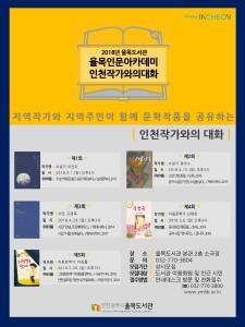 율목도서관 인문 아카데미 운영 포스터