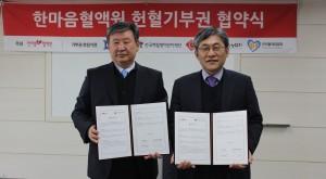 한국조혈모세포은행협회 민우성 회장(왼쪽)과 한마음혈액원 황유성 원장이 업무협약 체결 후 기념촬영을 하고 있다