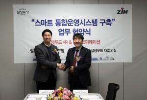 진코퍼레이션 이창희 대표와 설성푸드 조성진 대표가 업무 협약 체결 후 기념 촬영을 하고 있다