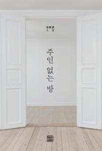 렛츠북이 출간한 단편 소설집 주인 없는 방 표지(김준녕 지음, 1만2000원)