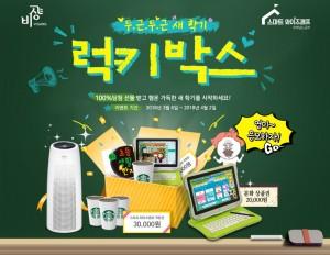 스마트 와이즈캠프 럭키박스 이벤트 포스터