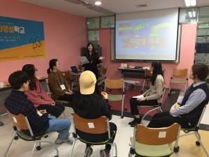 2017년 다양성 학교 교육 모습