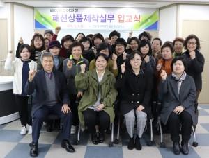 2018년 베이비부머(패션상품제작실무) 훈련 입교식에 참석한 훈련생들