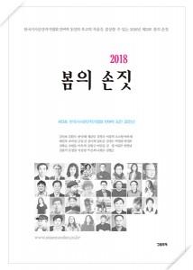 2018년 제13호 봄의 손짓  표지