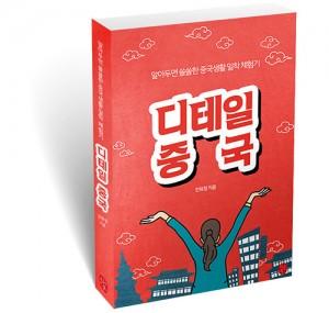 이은북이 출간한 디테일 중국 표지