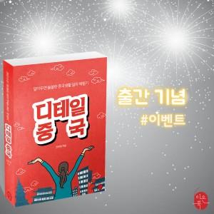 이은북이 출간한 이벤트를 실시하는 디테일 중국 입체표지