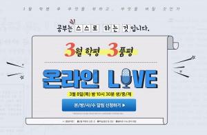 대성마이맥이 개최하는 3월 학력평가 당일 온라인 라이브 설명회 포스터
