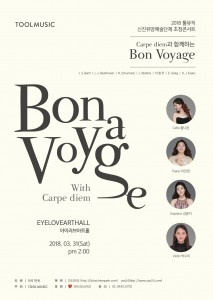Carpe diem과 함께하는 Bon Voyage 공연 포스터