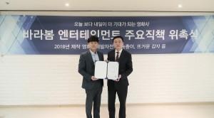 바라봄 엔터테인먼트 대표 겸 영화감독 서하늘(왼쪽), M&A 전문가 권용순