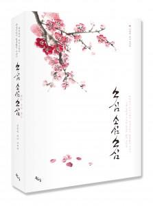 도서출판 북산이 출간한 책 소심소심소심 표지