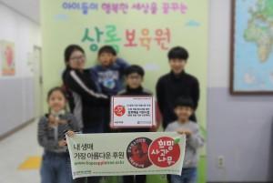 상록보육원 거주 아동·청소년