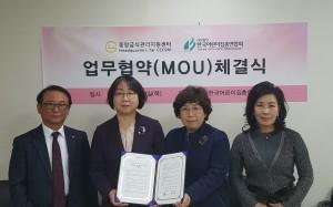한국어린이집총연합회와 중앙급식관리지원센터가 협약식을 실시했다. 왼쪽부터 이재오 부회장, 박혜경 센터장, 김용희 회장, 이남주 부회장