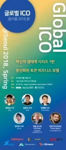 글로벌 ICO@서울 2018, 봄 : 분산화된 토큰 비즈니스 모델 세미나 포스터