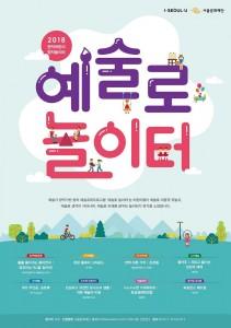 서울문화재단이 실시하는 2018년 예술로 놀이터 포스터