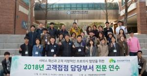 국립중앙청소년수련원 기관연계 전문연수에 참가한 한국산림복지진흥원 고객접점직원들