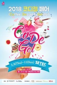 2018 코디젤페어 포스터
