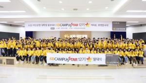 KB캠퍼스스타 12기 대학생 홍보대사들