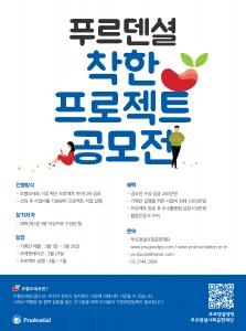 푸르덴셜사회공헌재단이 푸르덴셜 착한 프로젝트 공모전을 개최한다