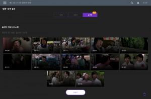 비플릭스 인공지능 얼굴 인식 추천 서비스 출연 씬 검색 페이지