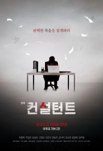 연극 컨설턴트 포스터