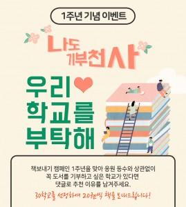 예스24가 책 보내기 캠페인 1주년을 기념해 이벤트를 실시한다