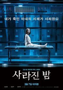 김상경, 김강우, 김희애 주연의 사라진밤 포스터