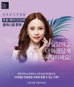 MBC아카데미뷰티스쿨이 메이크오버 1:1 특강을 3월 한 달간 무료로 실시한다