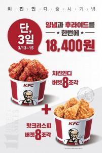 KFC 치킨인디버켓 1+1 프로모션 포스터