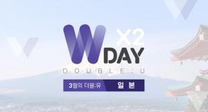10일 오픈하는 씨제이월디스 더블유데이 프로모션