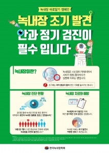 한국녹내장학회 녹내장 바로알기 포스터