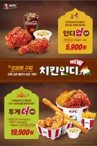 KFC의 치킨인디 신메뉴 프로모션 품목