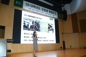 건국대가 개최한 2018 신입생 특별주간