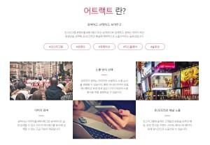 어트랙트 소개 페이지