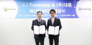 CJ프레시웨이-대륭 업무협약 체결 현장
