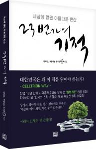 렛츠북이 출간한 23번가의 기적 표지