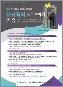 건국대 통일인문단이 개최하는 통일인문학 제33회 국내학술심포지움 포스터