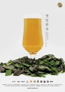 한국수제맥주협회의 첫 공식 수제맥주 깻잎 한잔