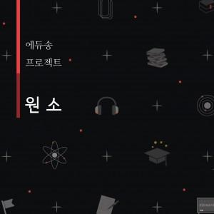 에듀송 프로젝트 원소 디지털 싱글 표지