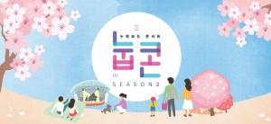 여의도 물빛무대 눕콘 시즌 2 포스터