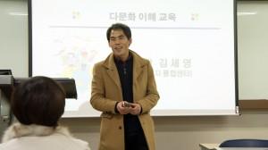 고양이민자통합센터 김세영 센터장이 다문화이해교육 양성과정에서 강의하고 있다