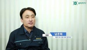 굿바이카폐차산업 남준희 대표