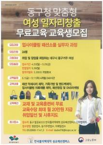 업사이클링 패션소품 실무자 양성과정 모집 포스터