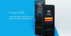 어컴퍼니의 A-KIOSK
