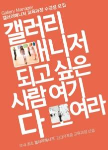 갤러리메니저아카데미가 진행하는 갤러리매니저 민간자격증 교육과정 포스터